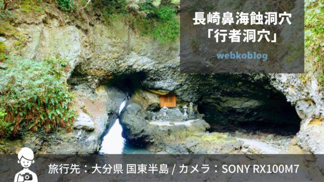 海と岩肌の絶景とパワースポット。長崎鼻海蝕洞穴「行者洞穴」 大分県・国東半島