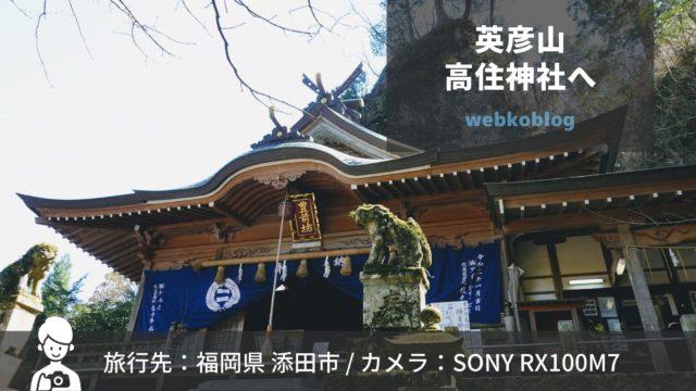 九州天狗の頭領を祀る豊前坊高住神社 英彦山