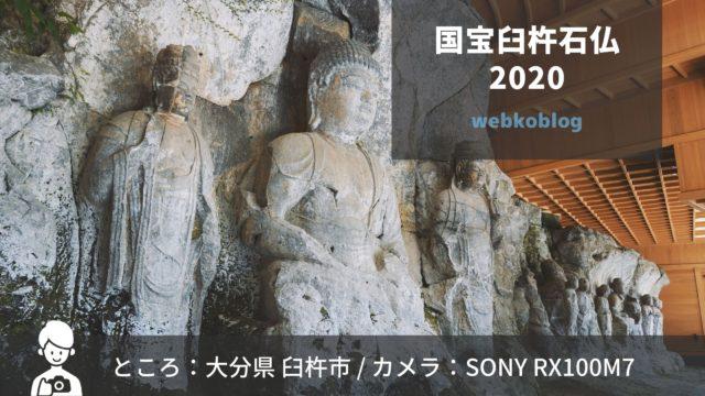 大分県臼杵市の国宝臼杵石仏に行って来ました2020