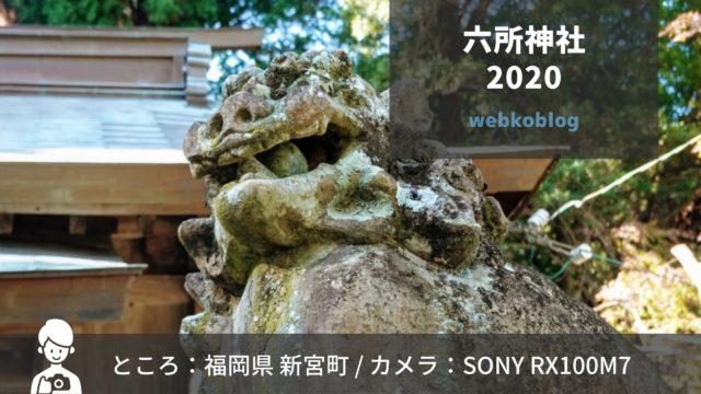 福岡県新宮の六所神社